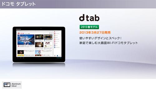 dtab1