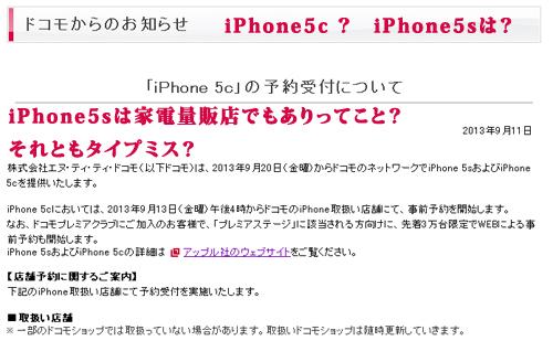 iPhone5c受付