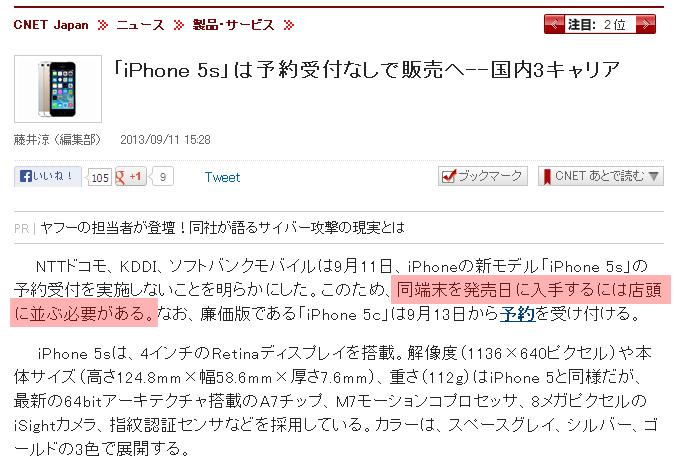iPhone5S 発売初日