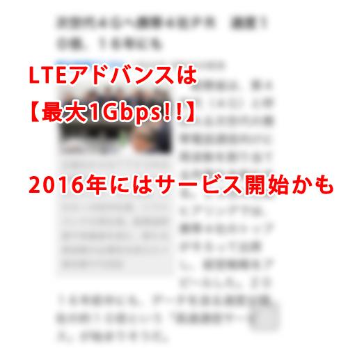 lte_advance