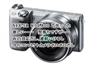 NEX-5R
